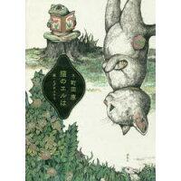 猫のエルは   /講談社/町田康