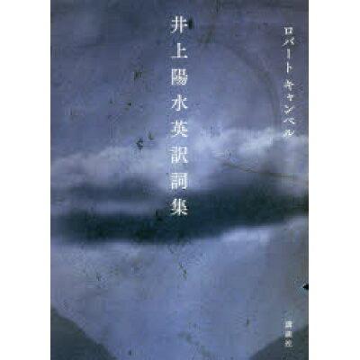 井上陽水英訳詞集   /講談社/ロバート・キャンベル