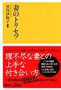 妻のトリセツ   /講談社/黒川伊保子
