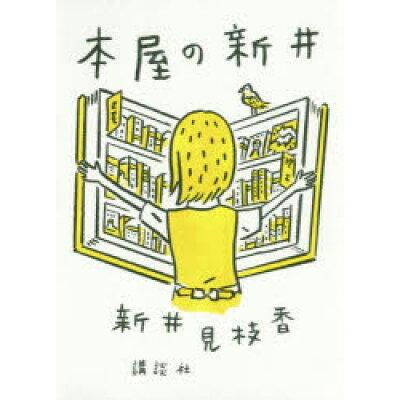 本屋の新井   /講談社/新井見枝香
