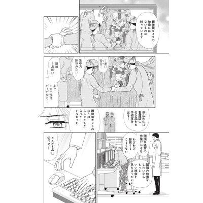 屍活師女王の法医学  18 /講談社/杜野亜希
