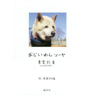 おじいわんソーヤ   /講談社/東雲鈴音