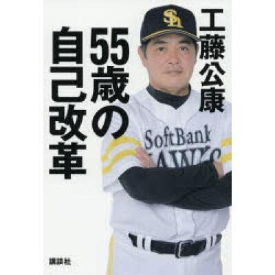 55歳の自己改革   /講談社/工藤公康