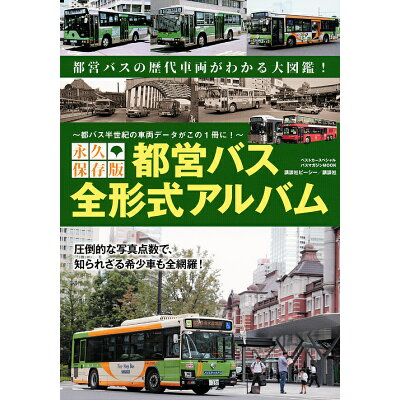 都営バス全形式アルバム 永久保存版  /講談社ビ-シ-/ベストカー