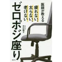 医師が教えるゼロポジ座り 疲れない、太らない、老けない  /講談社/中村格子