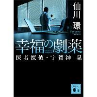 幸福の劇薬 医者探偵・宇賀神晃  /講談社/仙川環