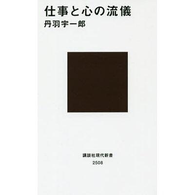 仕事と心の流儀   /講談社/丹羽宇一郎