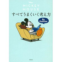 MICKEY MOUSEすべてうまくいく考え方 Be Positive  /講談社/講談社