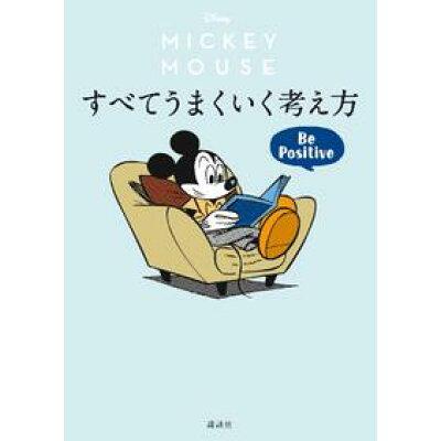 MICKEY MOUSEすべてうまくいく考え方 Be Positive  /講談社/講談社