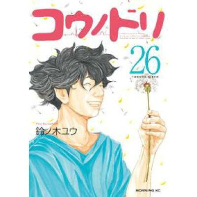 コウノドリ  26 /講談社/鈴ノ木ユウ