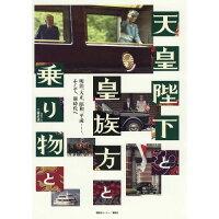 天皇陛下と皇族方と乗り物と 明治、大正、昭和、平成・・・・・・。そして、新時代  /講談社/工藤直通