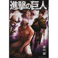進撃の巨人  28 /講談社/諫山創