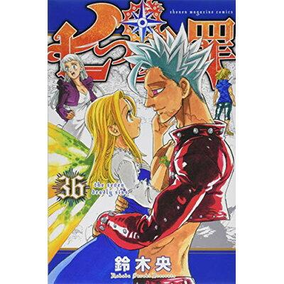 七つの大罪  36 /講談社/鈴木央
