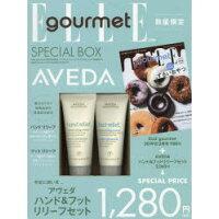 ELLE gourmet×「AVEDA」ハンドリリーフ&フットリリーフ特別セット  2019年3月号 /ハ-スト婦人画報社
