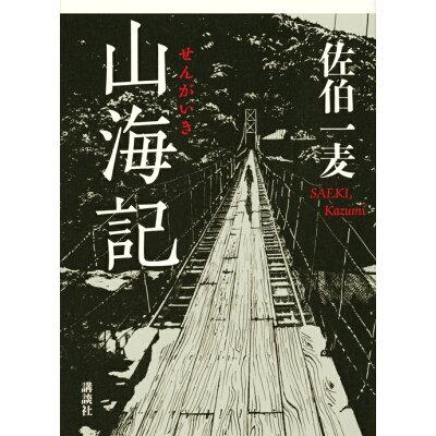 山海記   /講談社/佐伯一麦