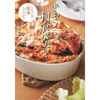 きのう何食べた?~シロさんの簡単レシピ~ 公式ガイド&レシピ  /講談社/講談社