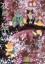 夜廻り猫  5 /講談社/深谷かほる