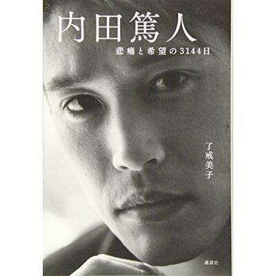 内田篤人 悲痛と希望の3144日  /講談社/了戒美子