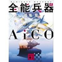 全能兵器AiCO   /講談社/鳴海章