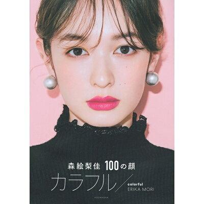 森絵梨佳100の顔カラフル/colorful   /講談社/森絵梨佳