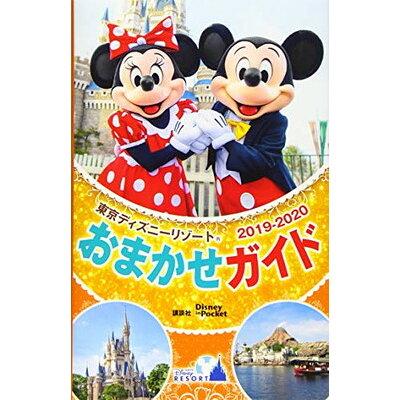 東京ディズニーリゾートおまかせガイド  2019-2020 /講談社/講談社