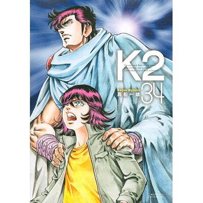 K2  34 /講談社/真船一雄