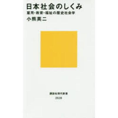 日本社会のしくみ 雇用・教育・福祉の歴史社会学  /講談社/小熊英二