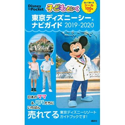 子どもといく東京ディズニーシーナビガイド シール100枚つき 2019-2020 /講談社