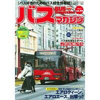 バスマガジン バス好きのためのバス総合情報誌 vol.94 /講談社ビ-シ-