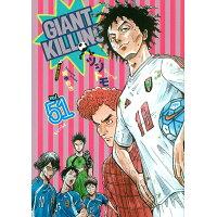 GIANT KILLING  51 /講談社/ツジトモ