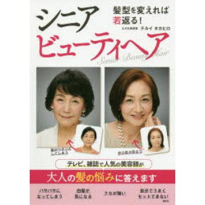 髪型を変えれば若返る!シニアビューティヘア   /講談社/テルイタカヒロ