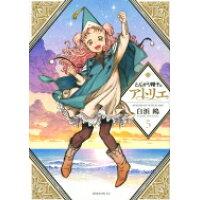 とんがり帽子のアトリエ  5 /講談社/白浜鴎
