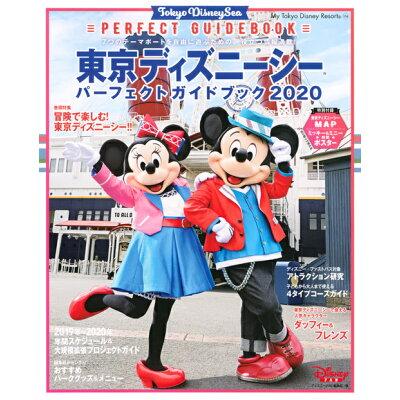 東京ディズニーシーパーフェクトガイドブック  2020 /講談社/ディズニーファン編集部