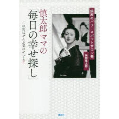 慎太郎ママの「毎日の幸せ探し」 銀座のパワースポットサロン発  /講談社/矢部慎太郎