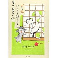 犬と猫どっちも飼ってると毎日たのしい  3 /講談社/松本ひで吉