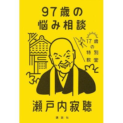 97歳の悩み相談 17歳の特別教室  /講談社/瀬戸内寂聴