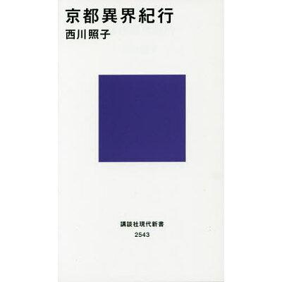 京都異界紀行   /講談社/西川照子
