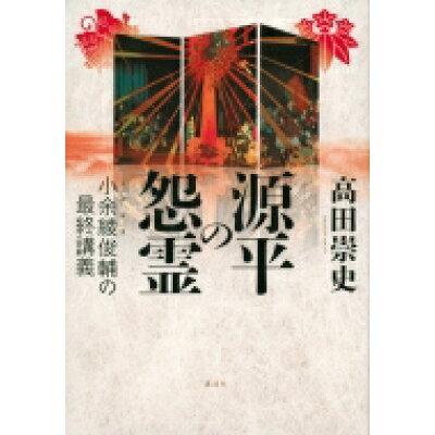 源平の怨霊 小余綾俊輔の最終講義  /講談社/高田崇史