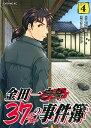 金田一37歳の事件簿  4 /講談社/天樹征丸