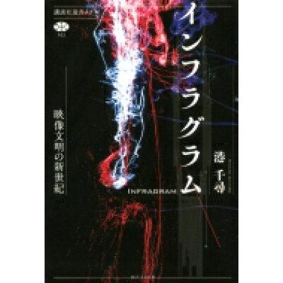 インフラグラム 映像文明の新世紀  /講談社/港千尋