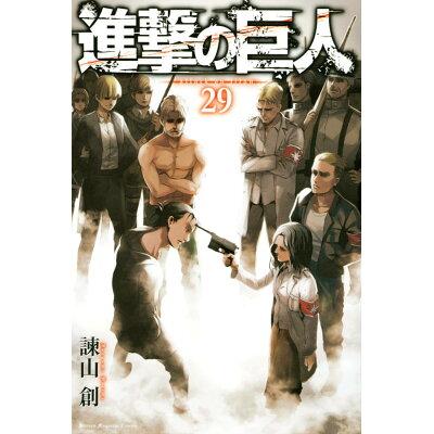 進撃の巨人  29 /講談社/諫山創