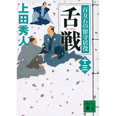 舌戦 百万石の留守居役 13  /講談社/上田秀人