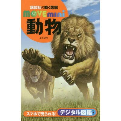 動物   /講談社/山極寿一