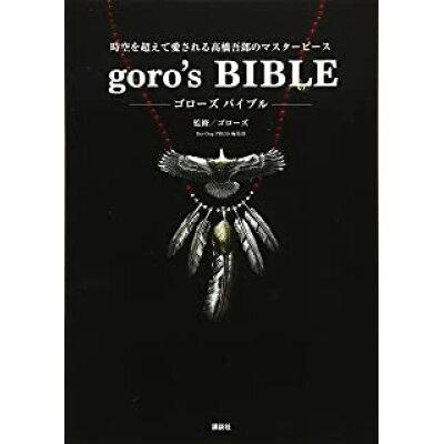 goro's BIBLE 時空を超えて愛される〓橋吾郎のマスターピース  /講談社/ゴローズ