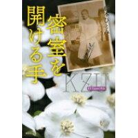 密室を開ける手 KZ Upper File  /講談社/藤本ひとみ
