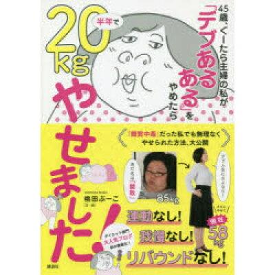 45歳、ぐーたら主婦の私が「デブあるある」をやめたら半年で20kgやせました!   /講談社/桃田ぶーこ