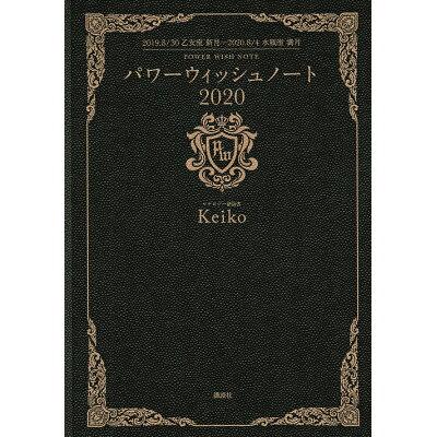 パワーウィッシュノート 2019.8/30乙女座新月~2020.8/4水瓶 2020 /講談社/Keiko