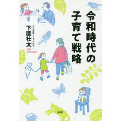令和時代の子育て戦略   /講談社/下園壮太