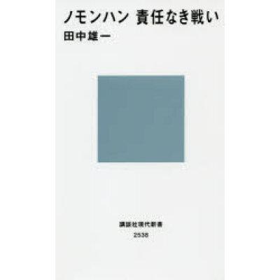 ノモンハン責任なき戦い   /講談社/田中雄一
