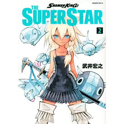 SHAMAN KING THE SUPER STAR  2 /講談社/武井宏之